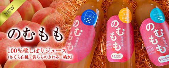 【SALE!!】20セット限定!のむもも100%桃ジュース