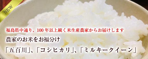 農家のお米をお福分け「五百川」、「コシヒカリ」、「ミルキークイーン」
